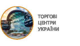 Торговые центры Украины