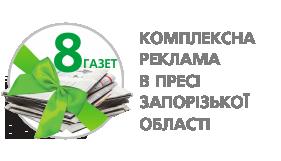"Пакет ""8 Газет"""