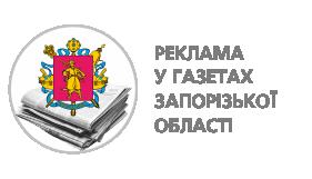 Все газеты Запорожской области