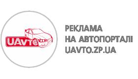 Реклама на UAVTO.zp.ua