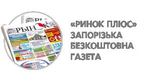 """Газета """"Рынок плюс"""" - массовое бесплатное издание Запорожской области!"""