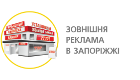 Наружная реклама в Запорожье
