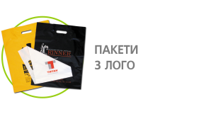 Пакеты с лого