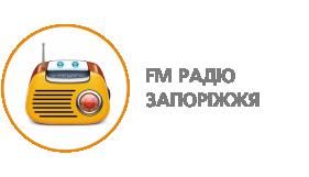 FM радиостанции Запорожье