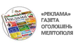 Мелитопольская газета объявлений
